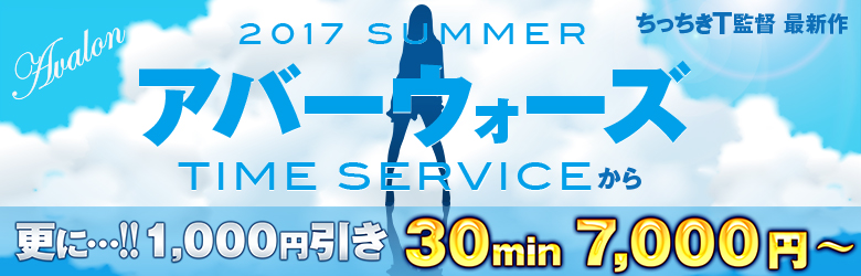 来たる2017年夏…限定イベント開催★☆