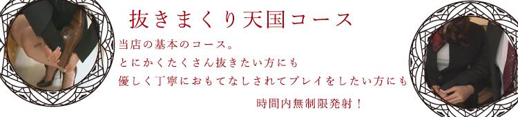 【基本】抜きまくり天国コース