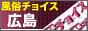 風俗チョイス 広島