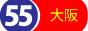 デリヘルなら「大阪風俗55」