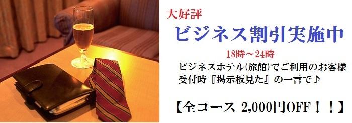 ■《大好評!!ビジネスマン割》■