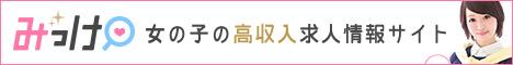 [四国・中国]山口の求人情報一覧|風俗の求人は『みっけ』!