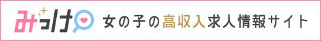 [埼玉県]川越の求人情報一覧 | 風俗の求人は『みっけ』!