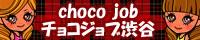 高収入求人チョコジョブ渋谷