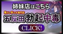 焦らし手コキ専門店五反田勃起中毒