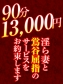 90分13000円