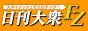 日刊大衆FZ