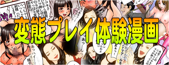 【MB】「変態プレイ体験漫画」
