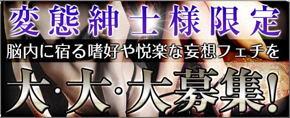 【SP】会員オリジナルフェチ応募
