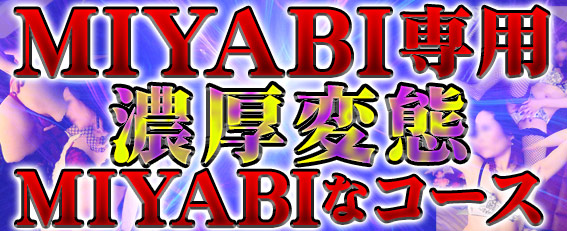 【PC】濃厚変態MIYABIなコース