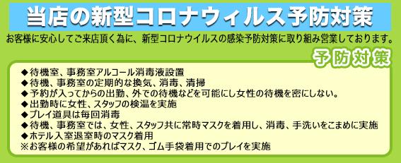 【PC&SP】新型コロナウイルス対策(1)