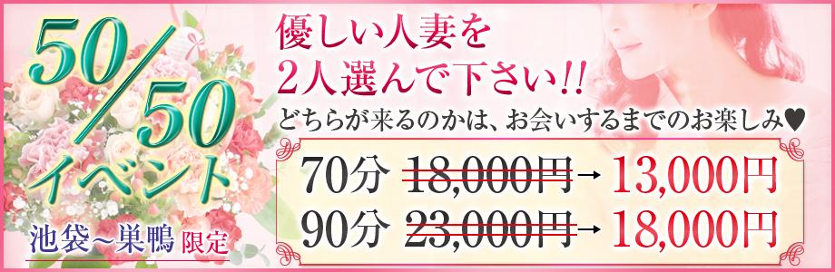 50/50イベント 優しい人妻を2人選んでください!!