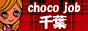 チョコジョブ