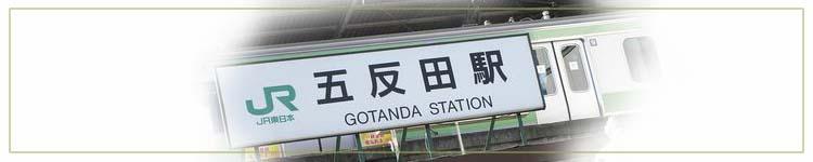 JR五反田駅