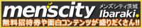茨城風俗情報メンズシティ
