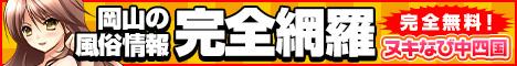 ヌキなび中国岡山