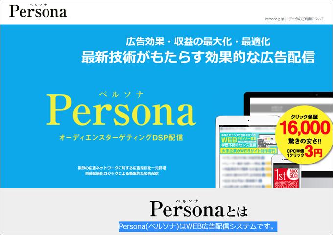 Personaペルソナ