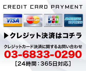 クレジットカート決済1