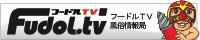 フードルTV