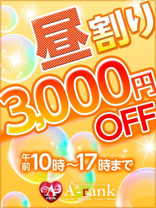 ☆昼割り ¥ 3.000 OFF