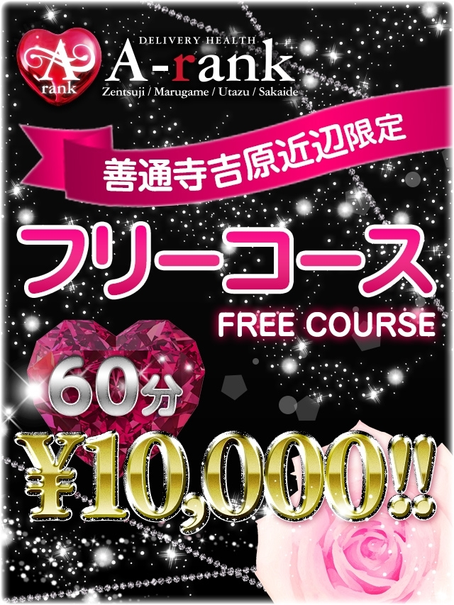 ☆フリーコース ¥ 10.000【吉原限定】