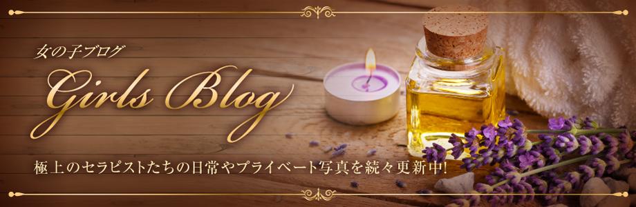 セラピスト ブログ