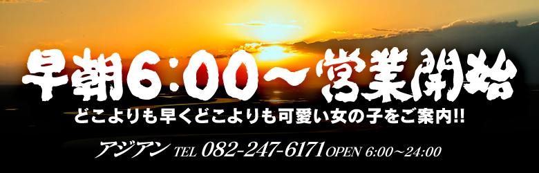 OPEN6:00~早朝営業開始!