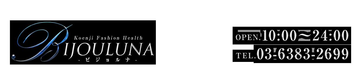 BIJOULUNA-ビジョルナ-