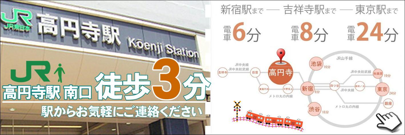 高円寺駅南口徒歩3分