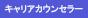 【キャリアカウンセラー】