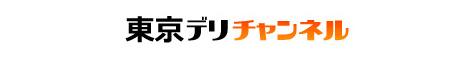 東京デリチャンネル