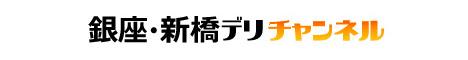 銀座・新橋デリチャンネル