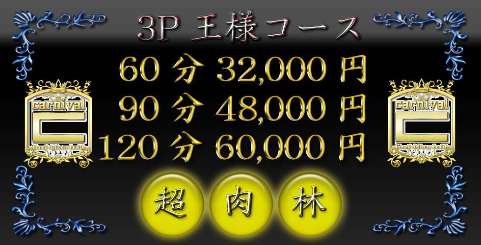 3P 王様コース