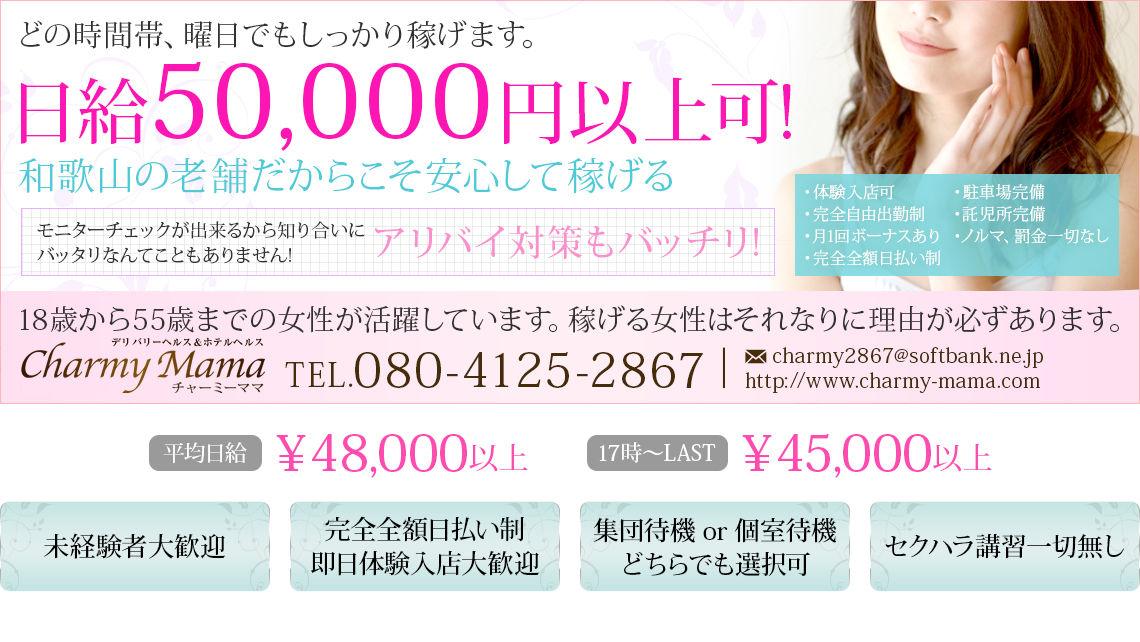日給50,000円以上可!