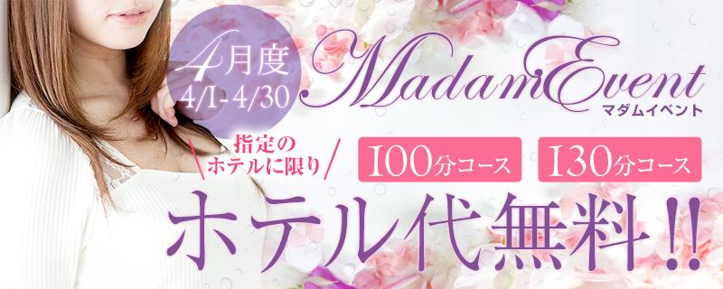 4月 マダムイベント