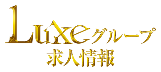 Luxeグループ求人情報