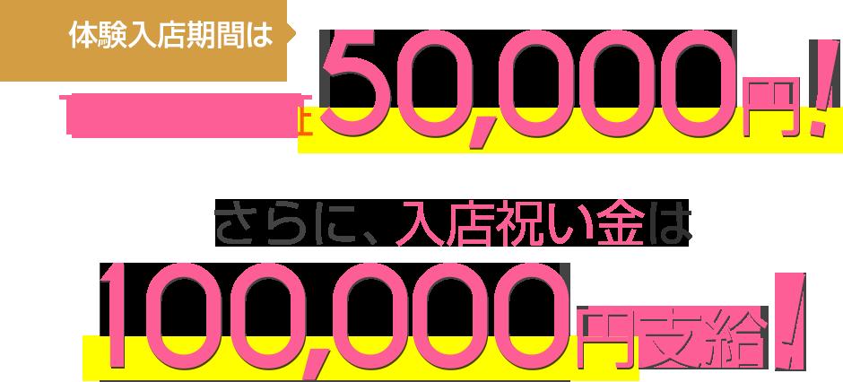 体験入店期間は1日最低保証50,000円!