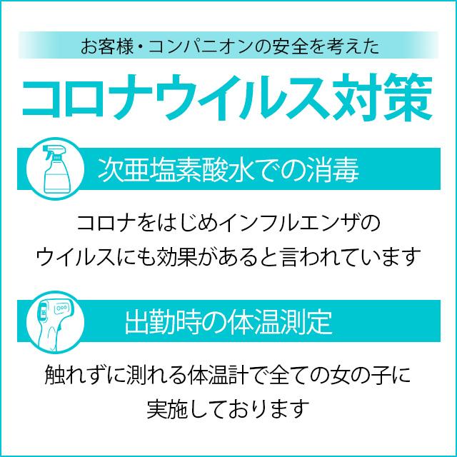 ◇◇◇新型コロナウイルス対策◇◇◇