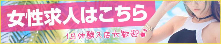 蒲田ピンサロハワイ 高収入アルバイト