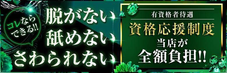 サファイアグループ5周年!!特別企画!!