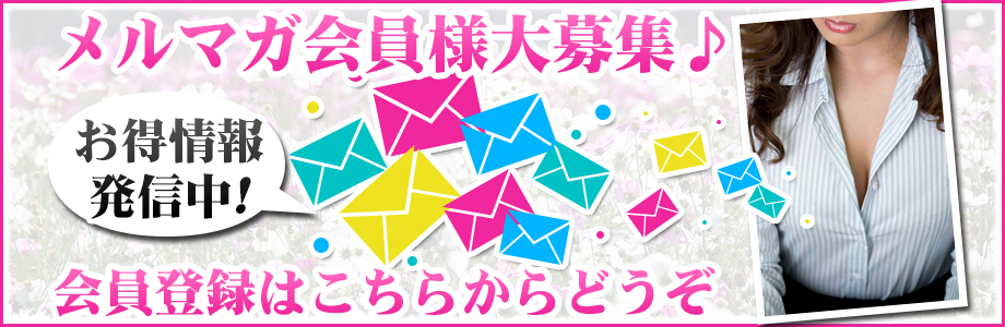 【PC】メルマガ