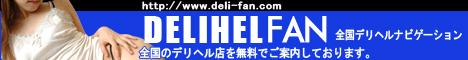 Delihel FAN