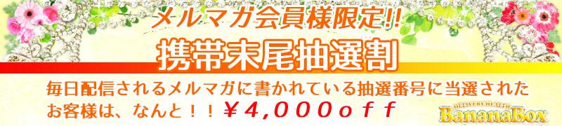 【メルマガ会員特典】携帯末尾割サービス