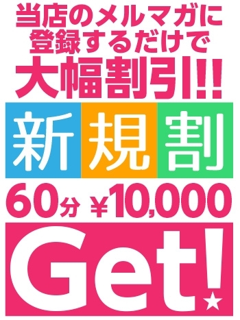 新規10,000円