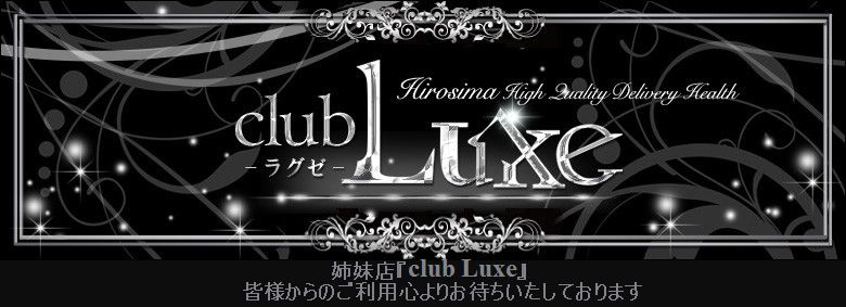 club luxe OHP