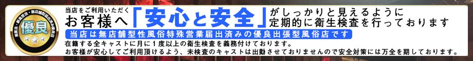 優良店★検査実地店