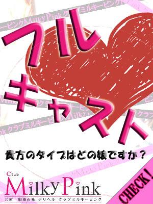 加東市 デリヘル Club Milky Pink(クラブミルキーピンク) 在籍女性