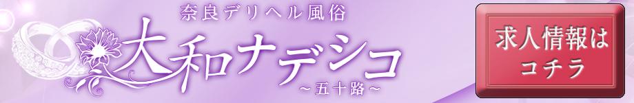 奈良デリヘル風俗大和ナデシコ~五十路~