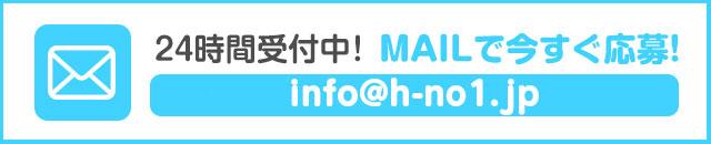 info@h-no1.jp