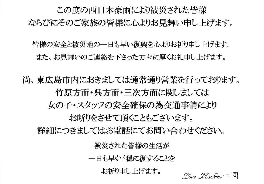 西日本豪雨による災害のお見舞いとお知らせ